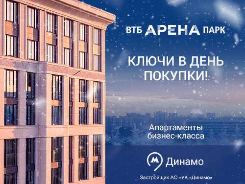 ЖК «ВТБ Арена Парк». Ключи в день сделки Просторные двухкомнатные апартаменты